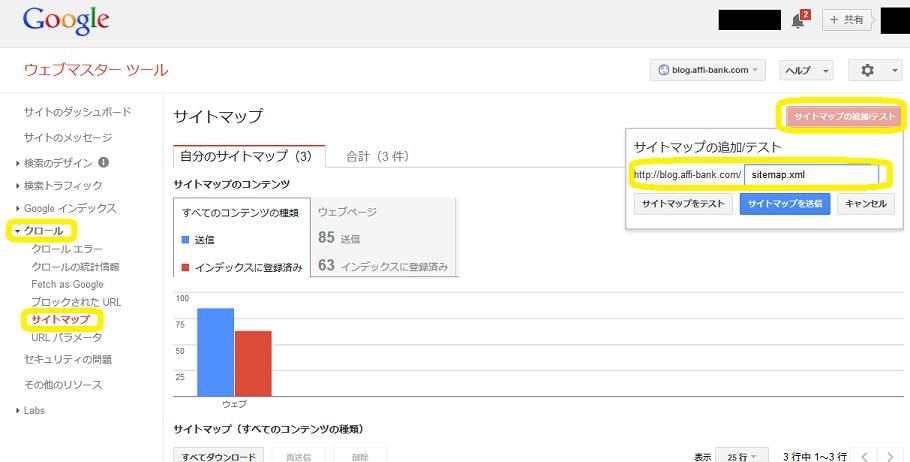 wordpressでの ウェブマスター ツール のサイトマップ登録